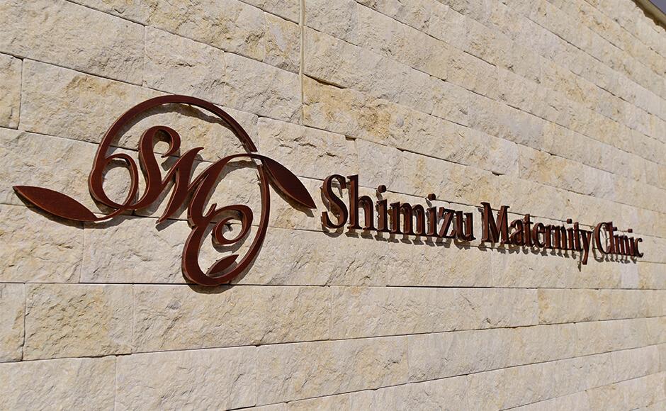 Shimizu Maternity Clinicへのアクセス